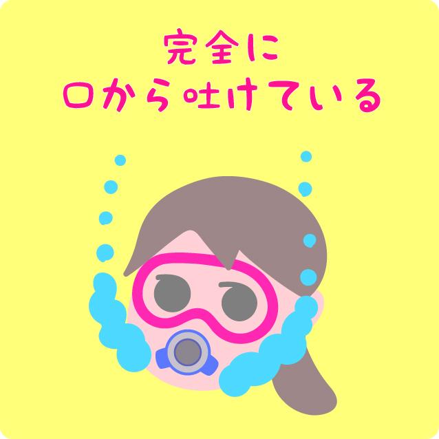 ダイビングで口呼吸ができている